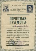 Почетная грамота за работу на строительстве оборонительных сооружений. 15 февраля 2194 г.