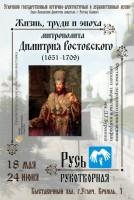 Афиша выставки, посвященной святителю Димитрию Ростовскому, в Угличском музее, май-июнь 2018 г.