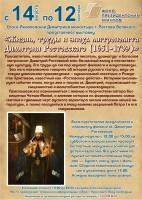 Афиша выставки о святителе Димитрии Ростовском в Успенском соборе города Ярославля.