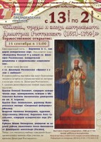 Афиша выставки о святителе Димитрии Ростовском в Центральной библиотеке города Ростова