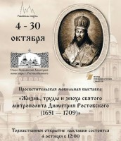 Афиша Рыбинского этапа выставки