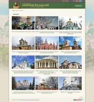 Храмы святителя Димитрия Ростовского