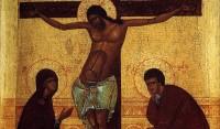 Образ «Распятие Господне»