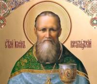 Святой праведный Иоанн Кронштадтский (фрагмент иконы)