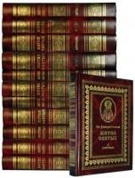 «Жития святых святителя» Димитрия Ростовского. Современное издание