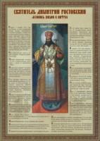 Летопись жизни святителя Димитрия Ростовского в цифрах