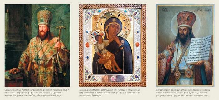 Портреты святителя Димитрия XIХ в., его келейный образ Божией Матери «Отрада и Утешение»