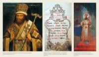 Парсуна (XVIII в.) и икона святителя Димитрия (XIX в.). Страница монастырского синодика с записью рода свт. Димитрия.