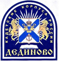 Эмблема кадетского корпуса с. Дединово