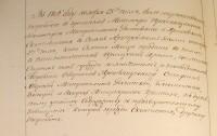 Историческая хроника Спасо-Яковлевского монастыря (фрагмент)