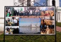 «Первосвятительский визит Святейшего патриарха Кирилла в Спасо-Яковлевскую обитель»