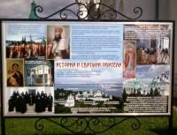 «История и святыни обители».