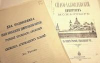 Издания А.А. Титова, посвященные Спасо-Яковлевскому монастырю