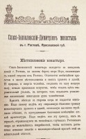 Книга А.А. Титова о Спасо-Яковлевском монастыре