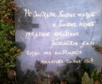 Надгробие над могилой А.А. Титова в Спасо-Яковлевском монастыре