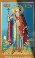 Икона св. князя Владимира