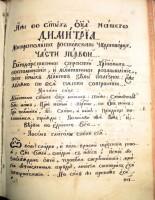 Творения Святителя Димитрия Ростовского.