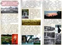 Буклет «Музей-усадьба дворян Леонтьевых» в с. Воронино