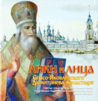 Обложка книги «Лики и лица Спасо-Яковлевского Димитриева монастыря»