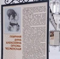 Стенд, посвященный А.А. Орловой-Чесменской, в нашем монастыре