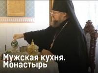 «Мужская кухня» в гостях у Спасо-Яковлевского монастыря