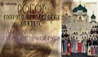Фильм «Ангелы Северо-Восточной Руси». 2016