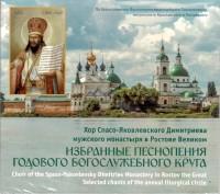 CD диск монастырского хора «Избранные песнопения годового богослужебного круга»