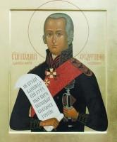 Образ св. праведного Федора Ушакова