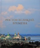 Книга Валерия Абрамова «Ростов Великий. Времена»