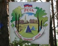 Детский лагерь Русь