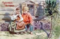 Старинная открытка: Поздравление с Пасхой