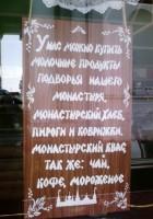 «Монастырская трапеза»