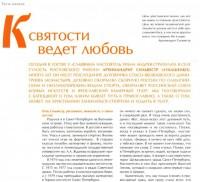 Архимандрит Сильвестр: К святости ведет любовь // Журнал «Славянка». 2014 г. № 5 (53).