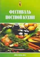Обложка буклета «Фестиваль Постной кухни», изданного в 2013 года
