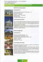 Разворот буклета, посвященный Спасо-Яковлевскому монастырю