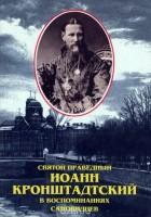 Обложка книги «Святой праведный Иоанн Кронштадтский в воспоминаниях самовидцев».