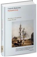 Обложка книги С. Н. Дурылина