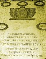 Надгробие князя Г.А. Потемкина.