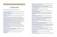 Электронная книга «С именем Христовым в сердце. Избранные поучения святителя Димитрия Ростовского».