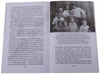 Книга «За все благодарите»