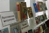 Книжная выставка в Ярославской областной библиотеке