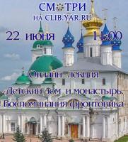 Афиша лекция «Детский дом и монастырь: воспоминания фронтовика»