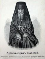 Схиархимандрит Пахомий (Панов) (1825-1904)